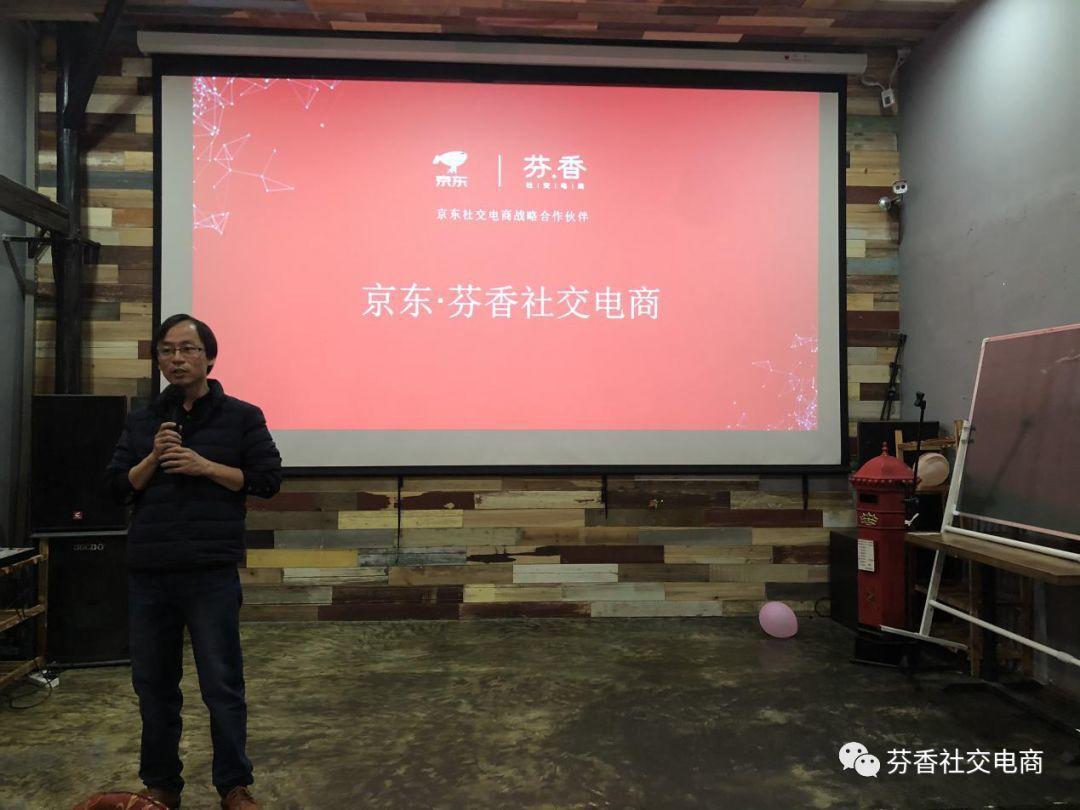 京东·芬香社交电商线下私董会杭州站圆满举行!