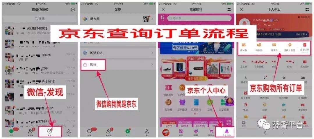 京东芬香社交电商平台-「顶级邀请」芬香邀请码