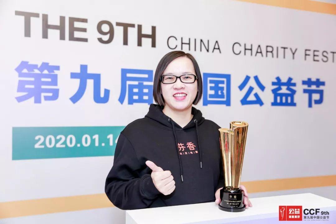 """芬香荣获 """"2019企业社会责任行业典范奖"""",助力大众创造美好生活。"""