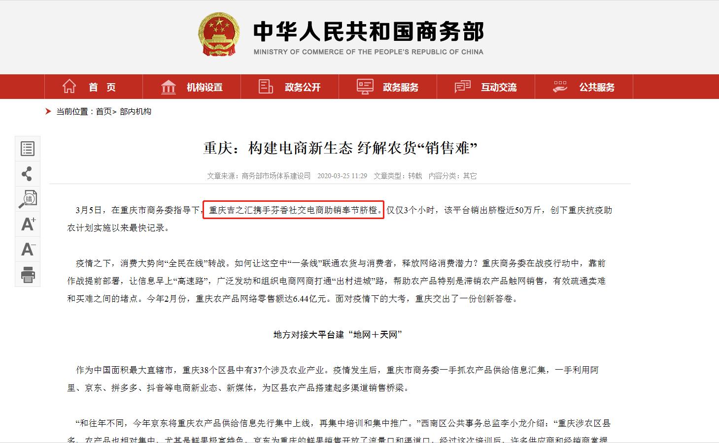 重庆有关农村社交电商政策助农效果显著