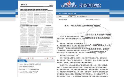 重庆有关农村社交电商政策助农效果显著!-京东芬香