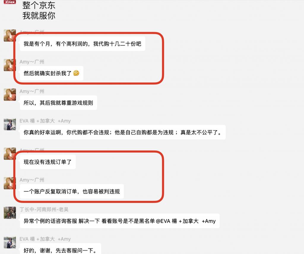 芬香无效订单-违规订单「申诉方法」