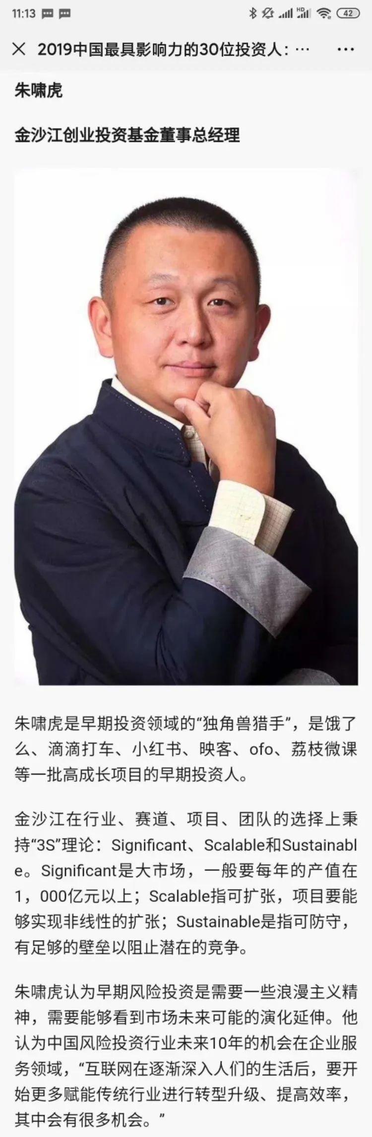 芬香分享经济社交电商开启你的隔离经济——小勇哥
