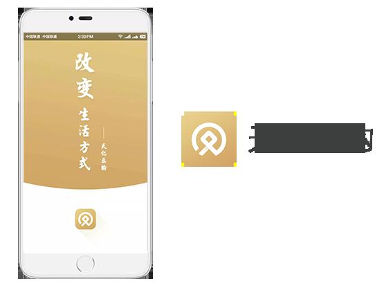 天亿乐购天亿通app下载有IOS版和Android版【最新版】