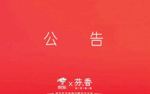 公告:芬香社交电商平台用户规范准则
