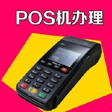 信用卡pos机办理,pos机刷卡怎么操作「新人必看」无需营业执照