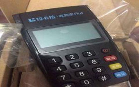 pos机免费办理,拉卡拉pos机优势「瞬间避坑」集合刷卡量成为大客户