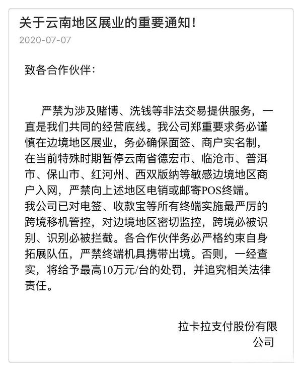 云南红河州用不了pos机,保山普洱pos机关闭「解决方法」