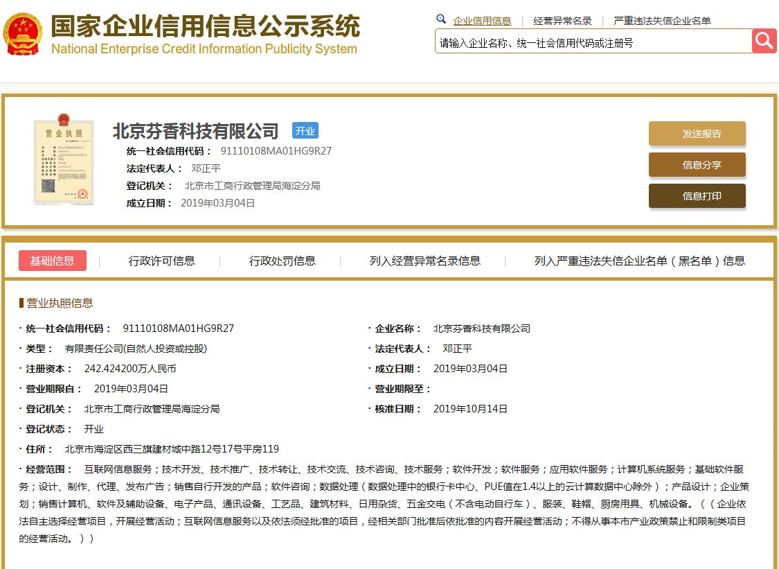 北京芬香科技有限公司公示信息