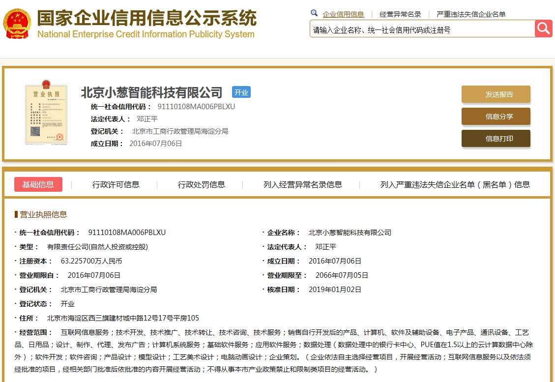 京东芬香邓正平-北京芬香科技有限公司法人