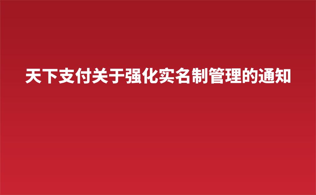 天亿乐购(曾用名:天亿通)关于强化实名制管理的通知