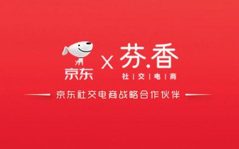 芬香社交电商 邀请码使用规范&京东芬香社交电商用户协议