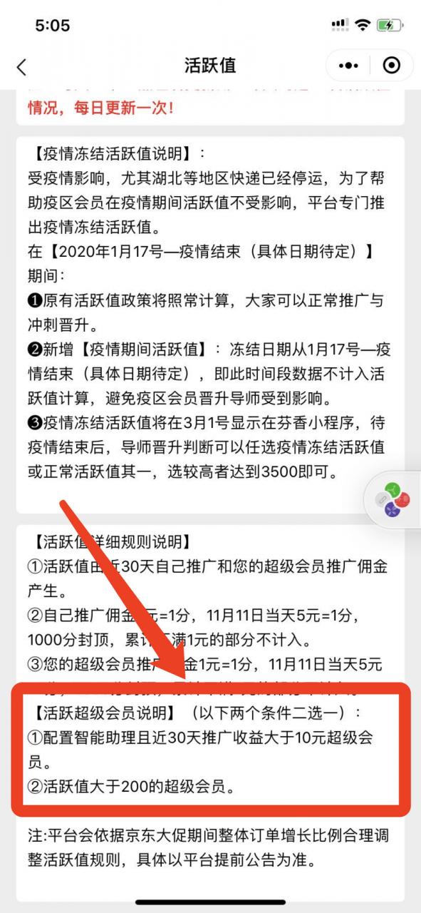 「暖春计划」芬香社交电商收益怎么算-常见问题汇总