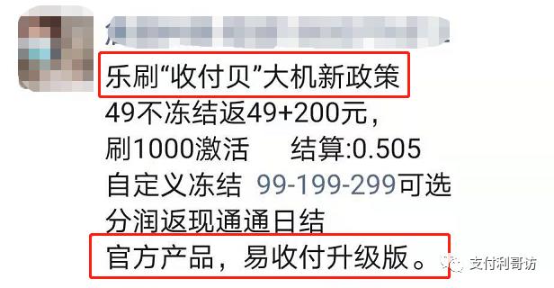 乐刷电签POS机真的是永不调价吗?2021年6月大机和电签一起涨万6