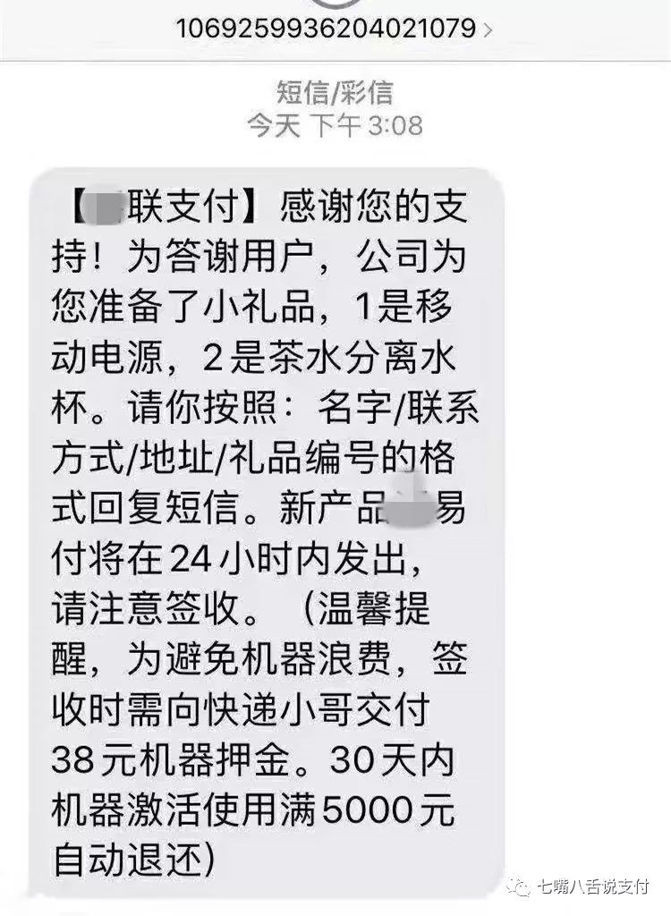 pos机会发短信说停用吗?莫名收到pos机停用短信推广实为诈骗!