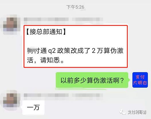 江苏pos机代理套路骗局解密「乱定考核」台均考核3.5万