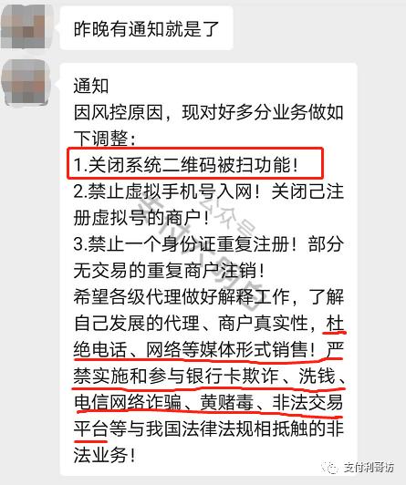 瑞银信、拉卡拉、安POS,将云南红河、宝山纳入禁止交易地区,好多分关闭扫一扫功能