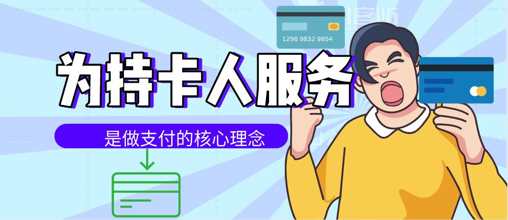信用卡无卡支付app移动支付pos机推荐