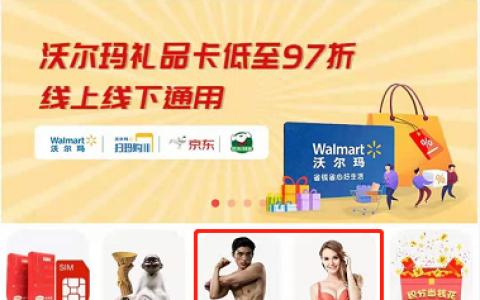 华元合利宝pos展业通APP里面,竟然卖起了飞Ji杯,三观碎了一地啊