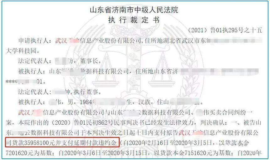 山东pos机代理加盟商起诉厂家「官司赢了」被执行4000多万