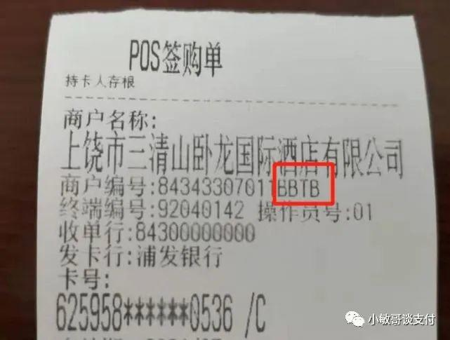 pos机小票内容商户编号代码「图片详解」