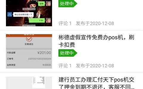 """""""免费POS机,坑你不叨叨"""",青岛电视台曝光骗POS机押金"""