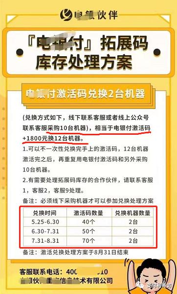 手机POS机X银伙伴退码难,需要先花1800买10台机器,才能退40个码