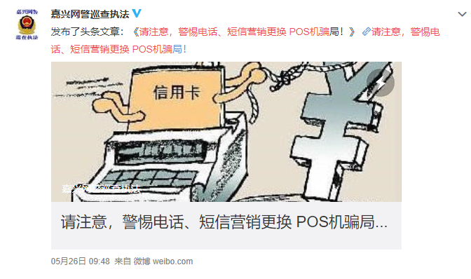 注意!多地网警发布《警示电话、短信营销更换POS机骗局》