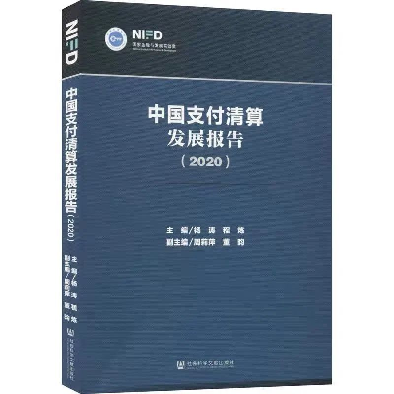 有关于第三方支付行业pos机的知识书籍推荐「支付研究」