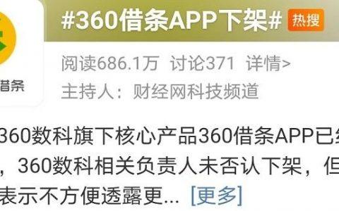 360借条是正规可靠吗「违规下架」2021年7月8日
