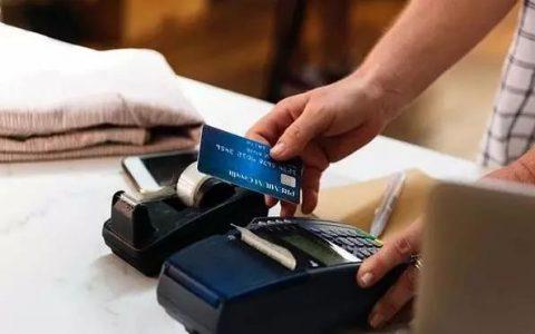 低费率pos机危害和对信用卡的影响「费率构成」
