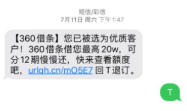 """60借条是正规可靠吗「违规下架」2021年7月8日"""""""