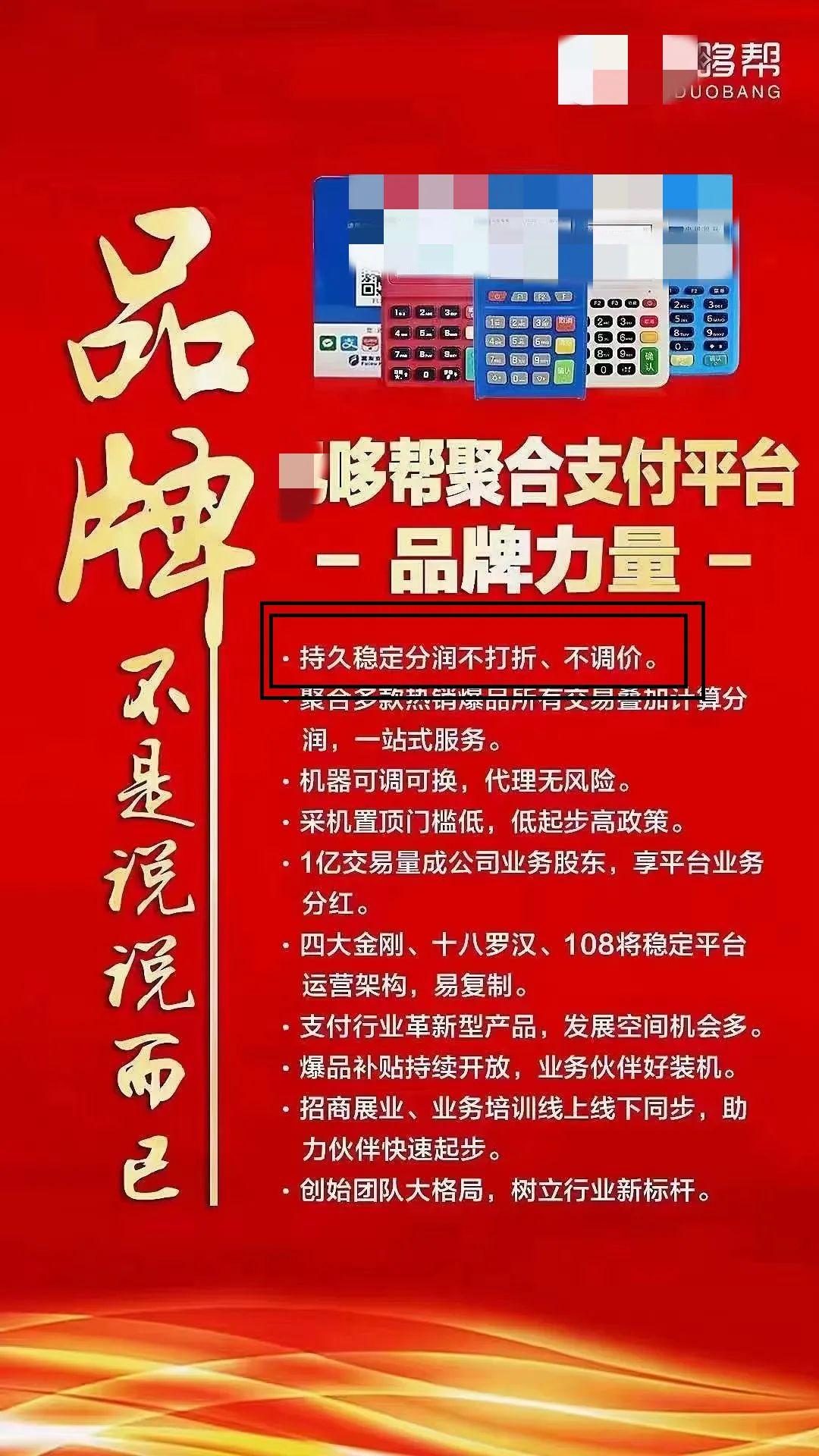 北京亿哆帮聚合支付平台代理怎么样了?「开始收割」