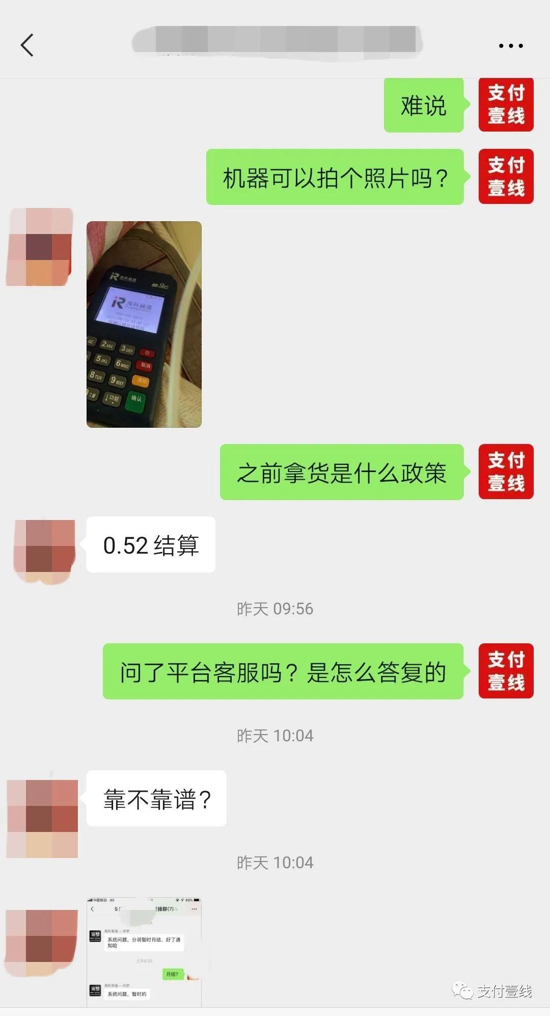 北京海科融通pos机靠谱吗?代理支付通pos机怎么样