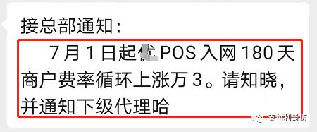 POS机最新涨价清单2021年7月,来看看哪家POS机费率涨价了