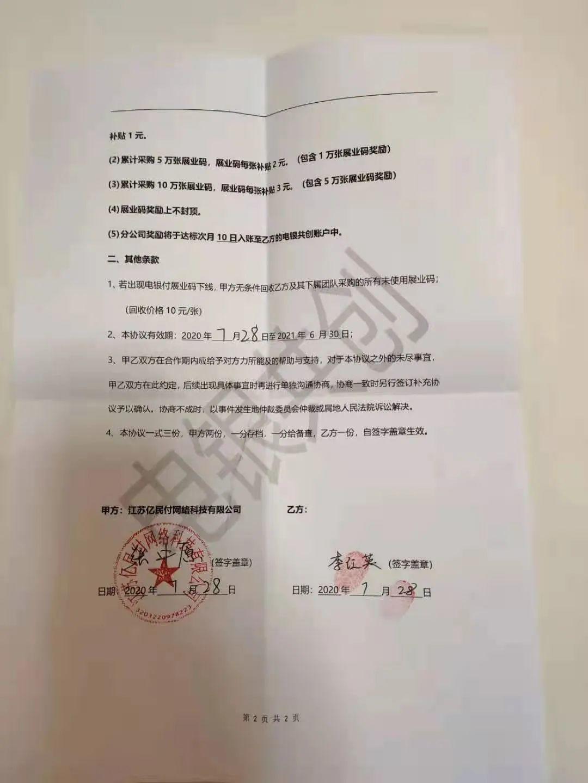 网曝电银付已瘫痪,总部遭代理商集体维权投诉