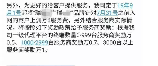 电签版POS机费率调整被调高「集体涨价」