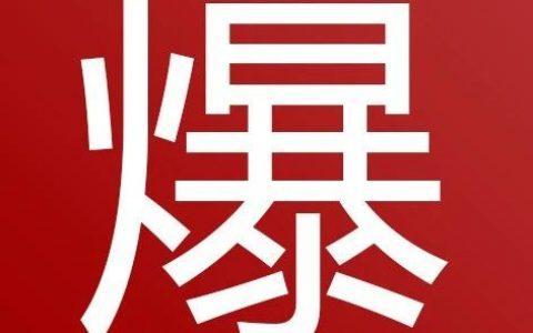 四川新网银行被罚款630万「高管被罚」2021年7月