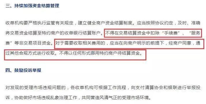 pos机冻结押金违法行为吗?激活pos首刷收取押金违法吗?「银联出手」