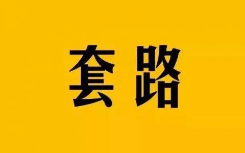 浙江pos机代理商机构套路最常见的一种
