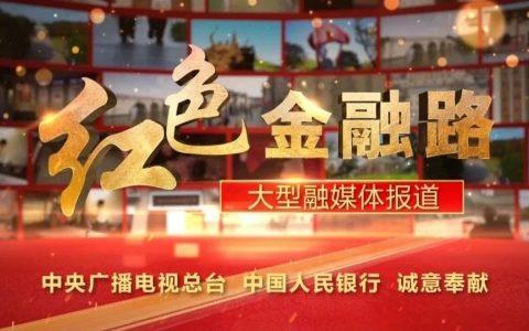 回忆瑞华银行-中国第一家民营商业银行