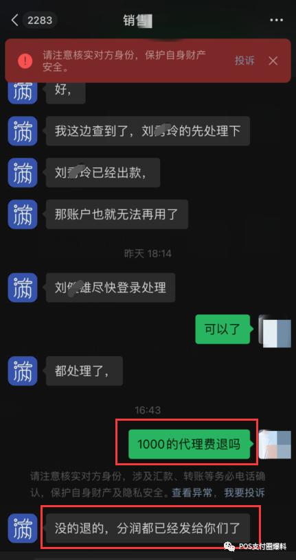 金大宝pos机湖北代理封账号?「李逵李鬼」傻傻分不清楚