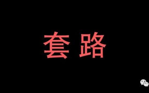 河南pos机招代理套路黄冈、十堰、云南「多地发生」