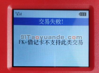 金小宝pos机FK+借记卡不支持此类交易【解决】
